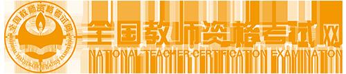 全国教师资格考试网