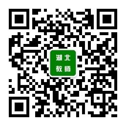 湖北省2018年下中小学教师资格考试面试公告