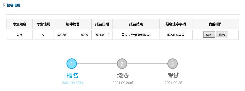 重庆大学2021下半年普通话测试报名通知